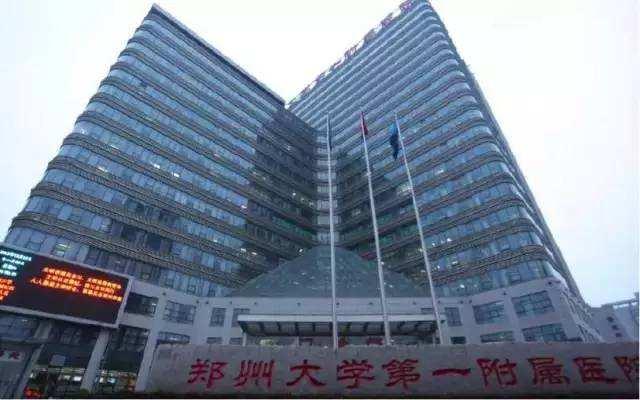 河南郑大第一附院